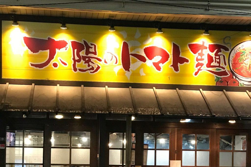 太陽のトマト麺大塚店