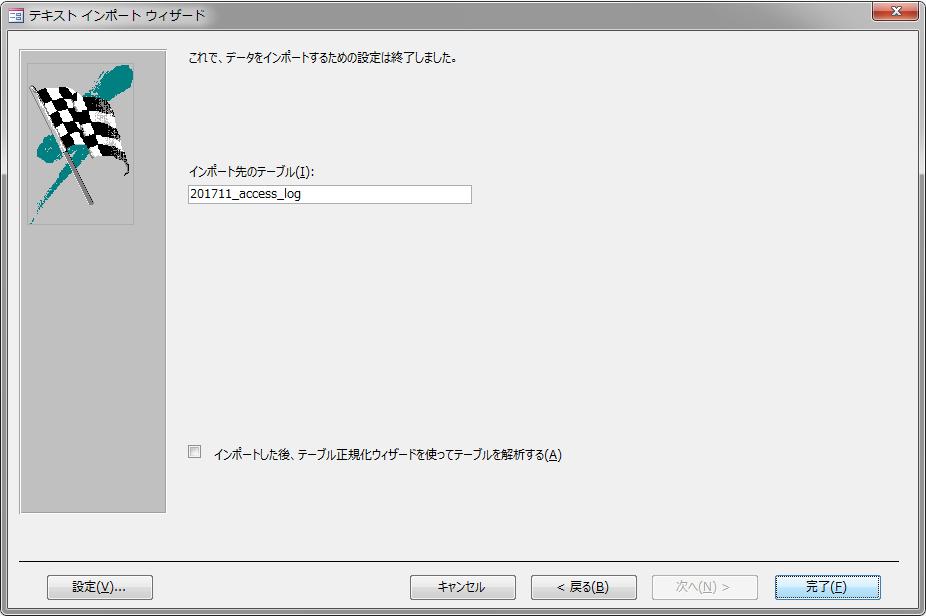 Accessテキストファイルインポート