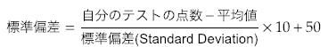 標準偏差の定義式
