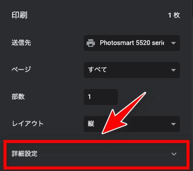 Chrome印刷画面