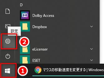 Windowsの設定画面を開く