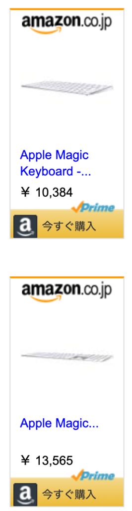 Amazon広告が縦並びになっちゃった