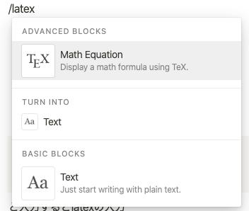 LaTeXを表示する項目を出力するには「/latex」と入力します。
