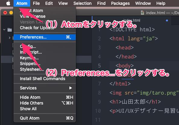 Atomの環境設定画面を開く