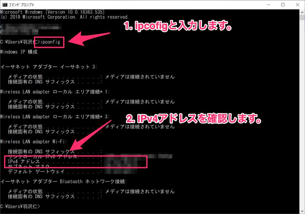 ipconfigを実行する