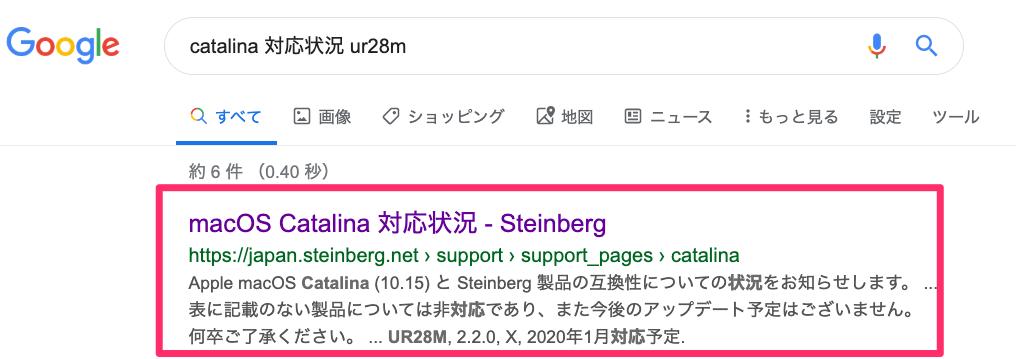 「catalina 対応状況 UR28M」でGoogle検索