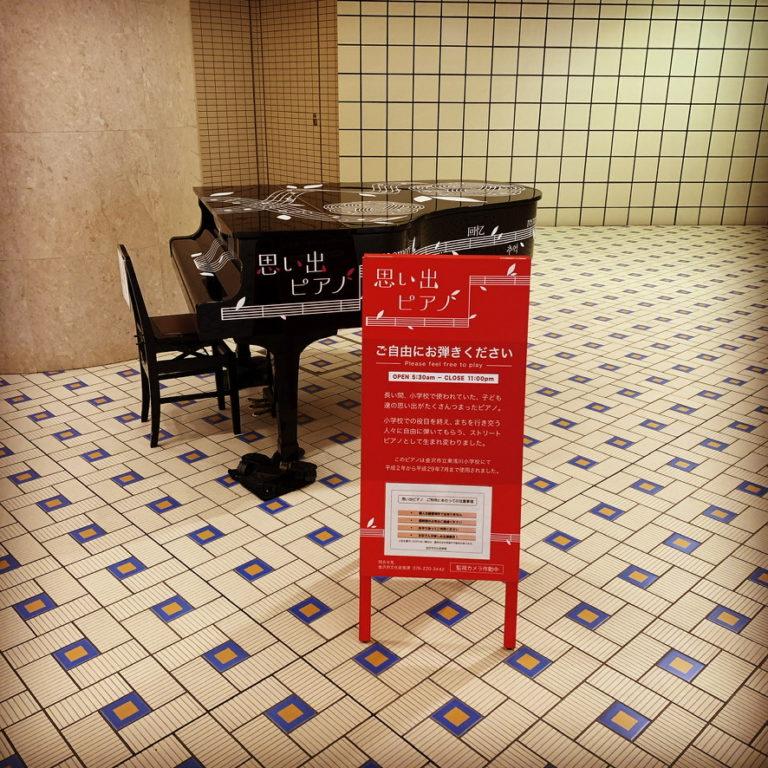 金沢駅地下に置かれているピアノ