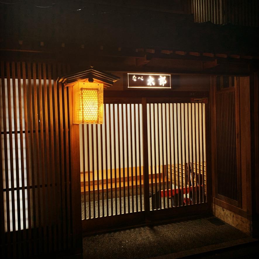 なべ太郎入口